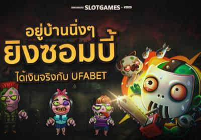 อยู่บ้านเฉยๆเล่น เกมยิงซอมบี้ ก็ได้เงิน กับเว็บ UFABET