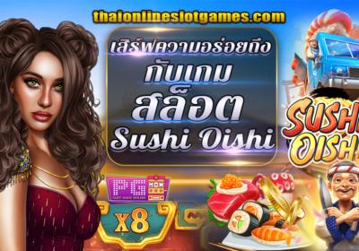 Sushi Oishi สล็อตภาพสวย เสิร์ฟความอร่อยถึงมือท่าน ทางค่าย UFABET